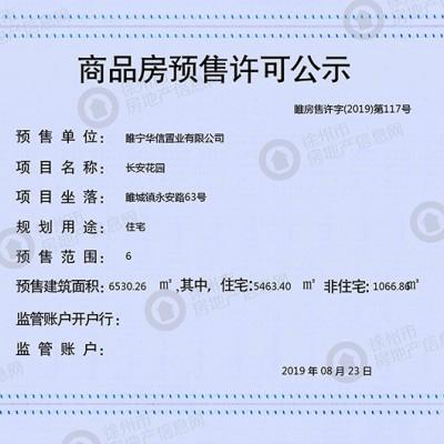 睢宁长安府(2019)第117号楼盘预售许可公示