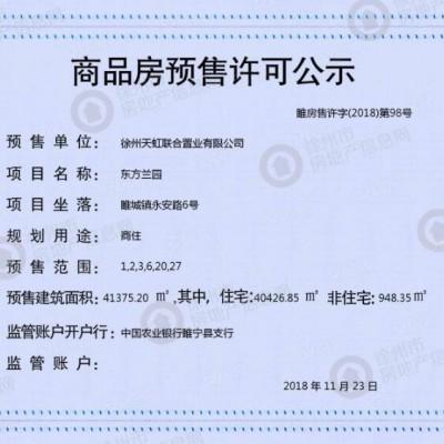 预售证号睢房售许字(2018)第98号