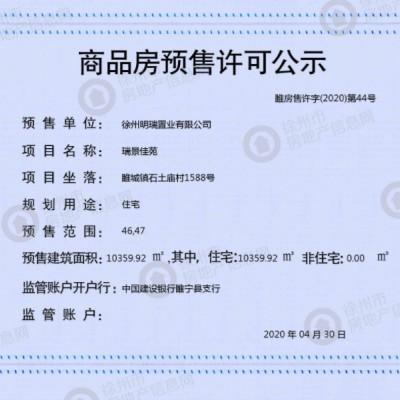睢宁金帝花苑(2020)第44号楼盘预售许可公示