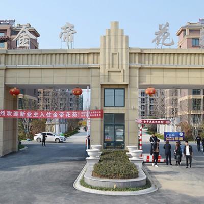 金帝花苑二期认筹惊爆价4588元/平米起
